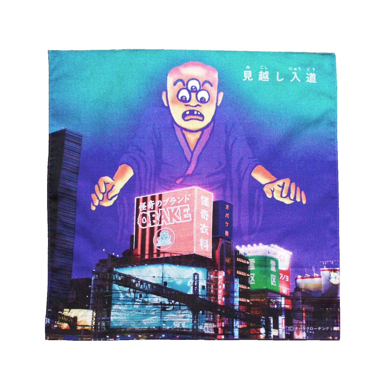 見越し入道ハンケチ  /  オバケクローヂング
