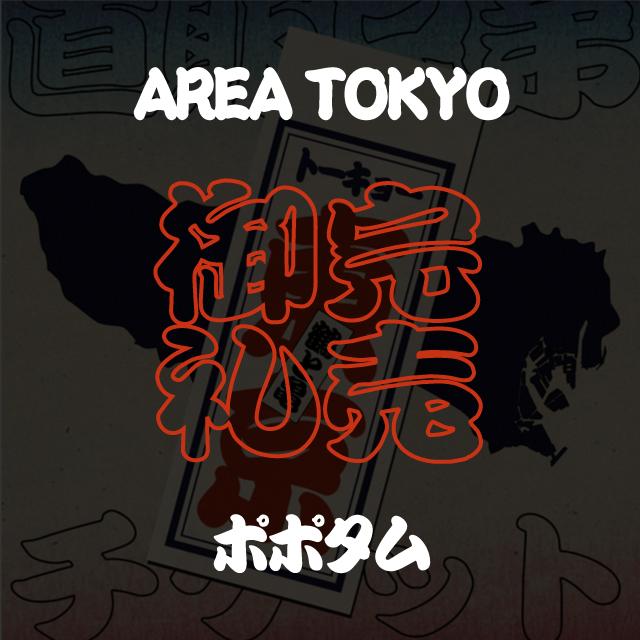 東京(15/15) 20冊仕入れ