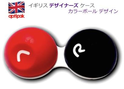 コンタクトケース   キャップ表面がタイヤ素材。カラフルな色合いが特徴の【カラーボール・デザイン】 (レッド & ブラック)  - 画像1