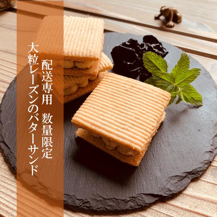 6/14~ 配送専用  大粒レーズンのバターサンド (注:この商品はアルコールを含みます)