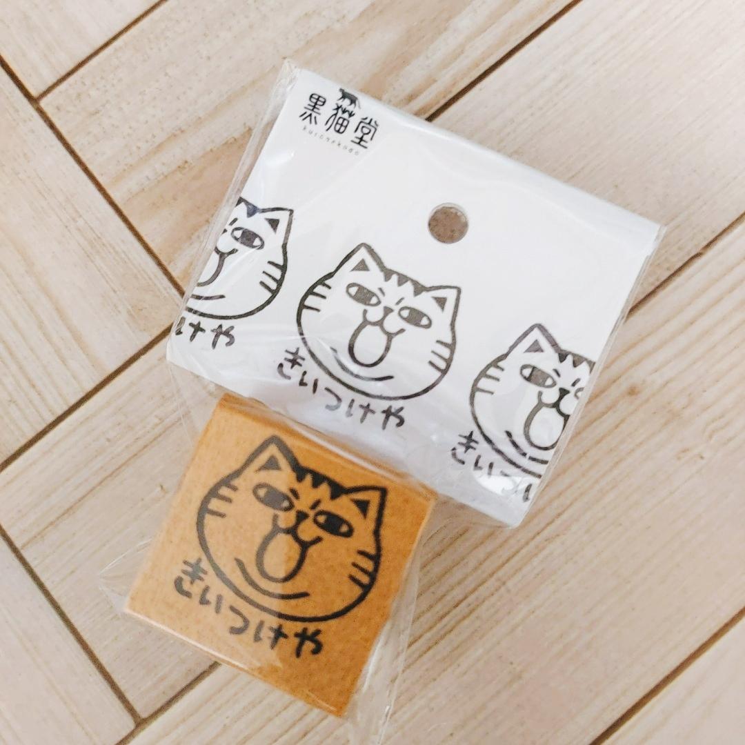 【在庫限り】関西弁ネコ「きいつけや」