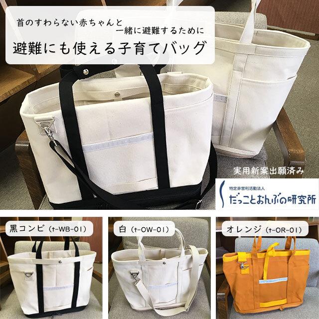 避難にも使える子育てバッグ