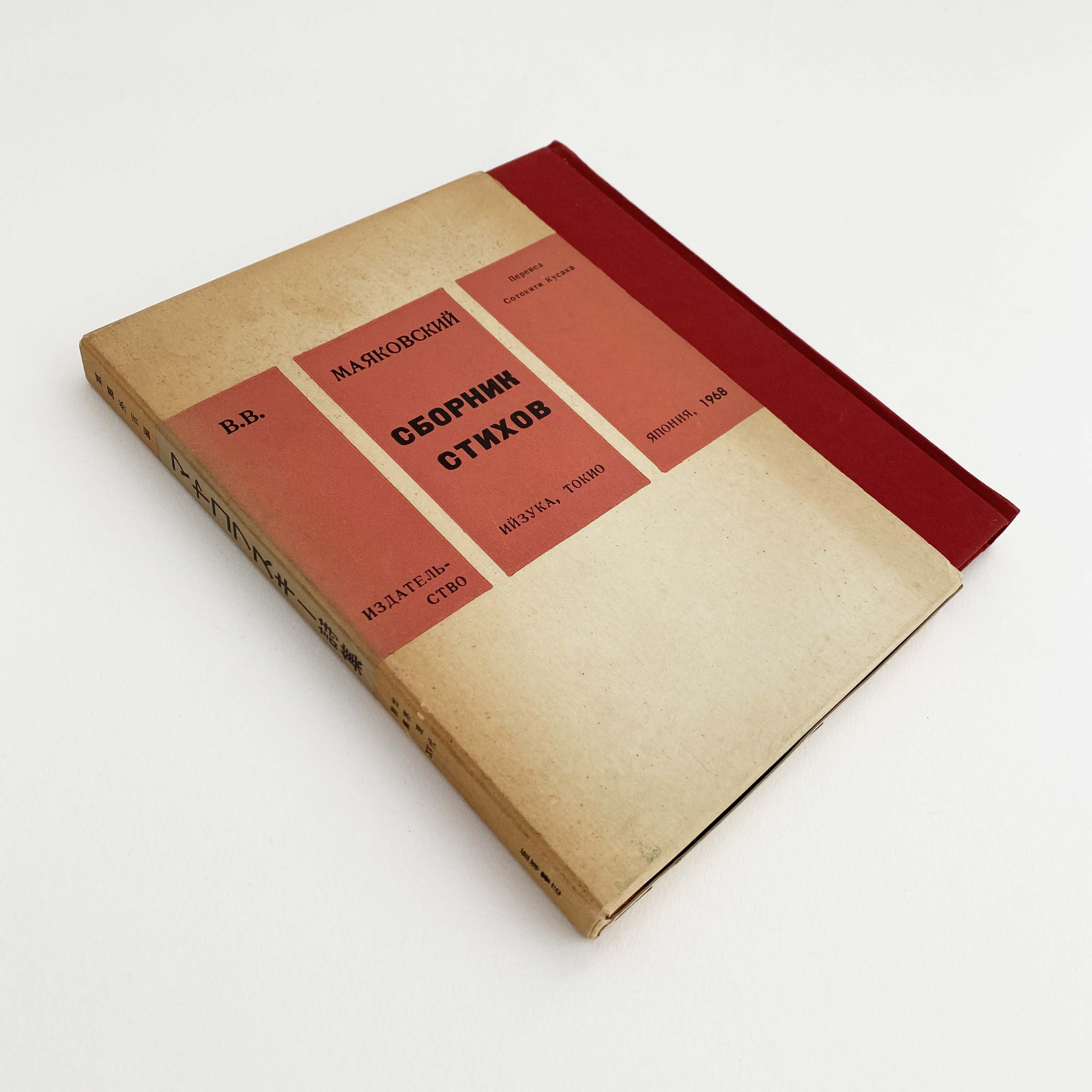 詩の朗読セット(ソ連時代のレコードと書籍)マヤコフスキー&エセーニン