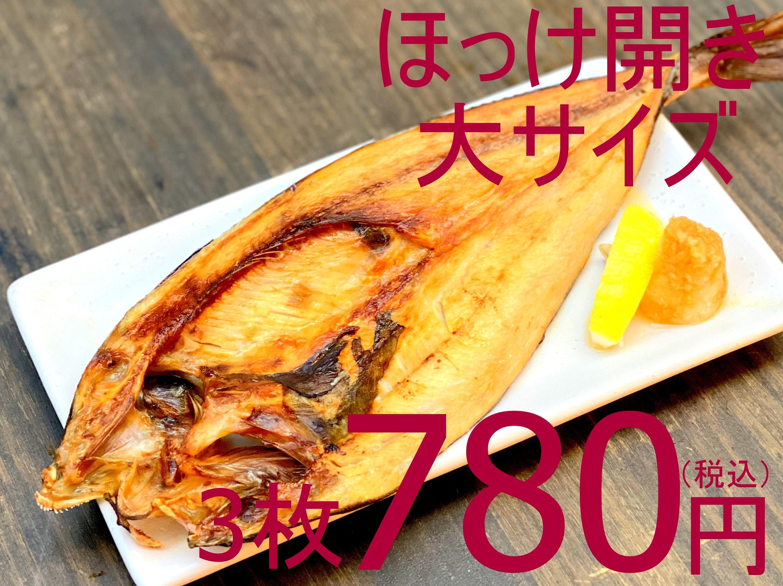 【再入荷!】822 冷凍真ほっけ開き干し(北海道産原料) 大 3枚  780円(税込)