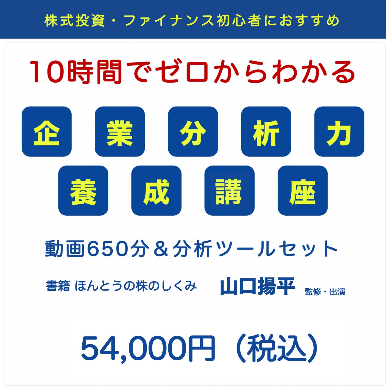 山口揚平監修・出演 動画650分&分析ツールセット
