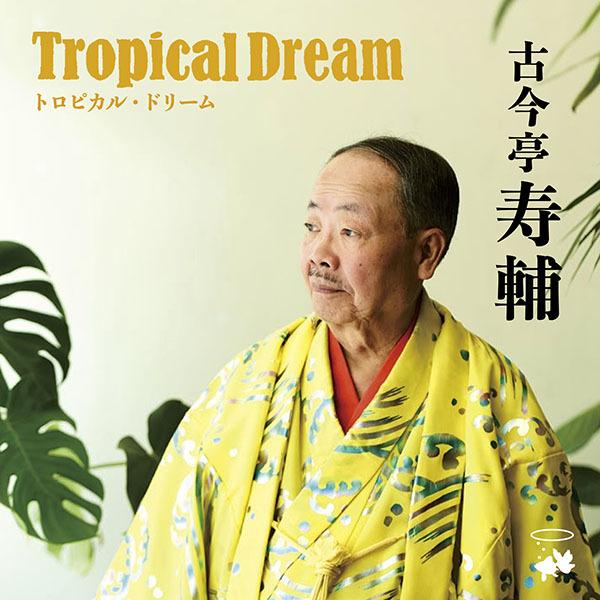 古今亭寿輔 トロピカル・ドリーム(CD2枚組)全6席 キントトレコード