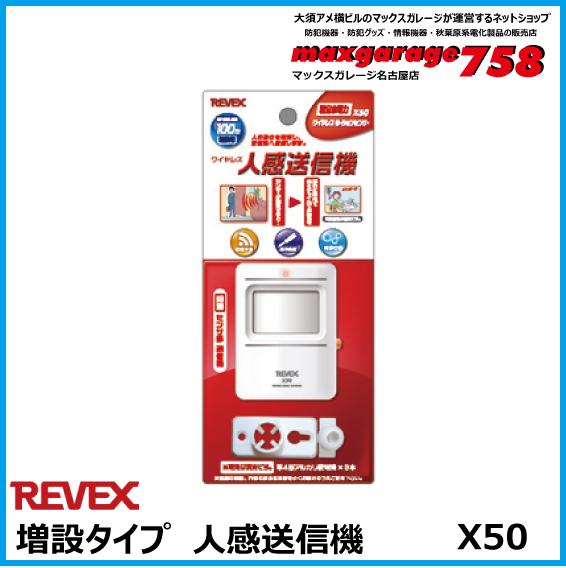 増設用人感センサー送信機 X50