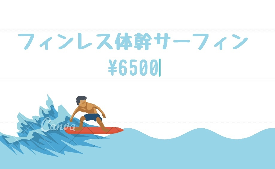 フィンレス体幹サーフィンスクール