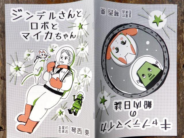 本 - 『ジンデルさんとロボとマイカちゃん/キャプテンマイカの船内日誌』