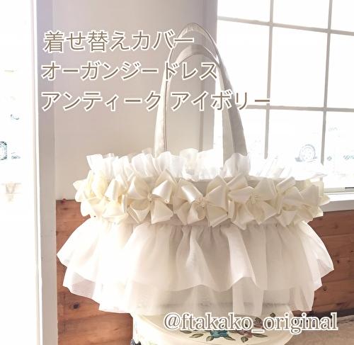 着せ替えカバー オーガンジードレス のサイズ指定