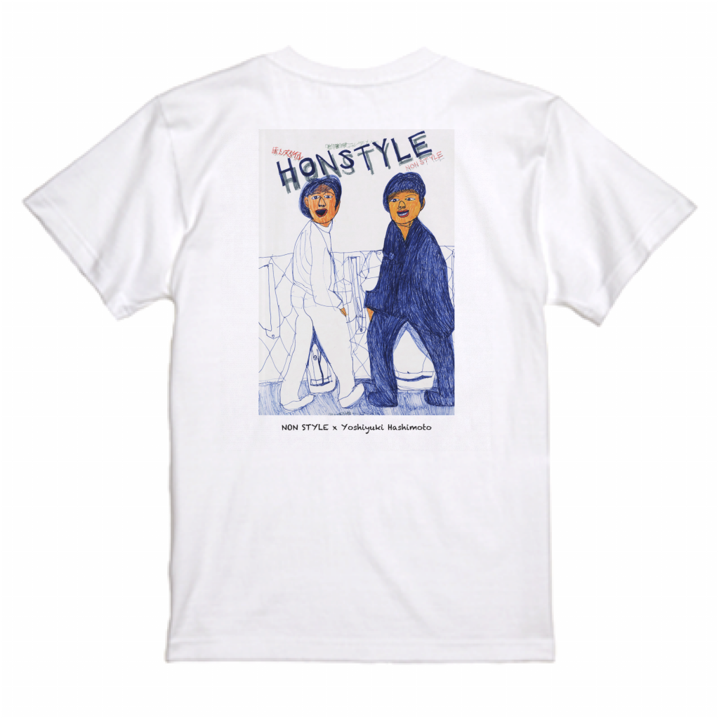 【NON STYLE × Yoshiyuki Hashimoto】Tシャツ ホワイト