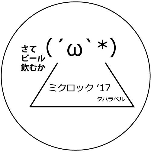 田原ベル(三国ヶ丘FUZZ店長,MIKROCK代表) x MIKROCK'17 コラボ缶バッジ