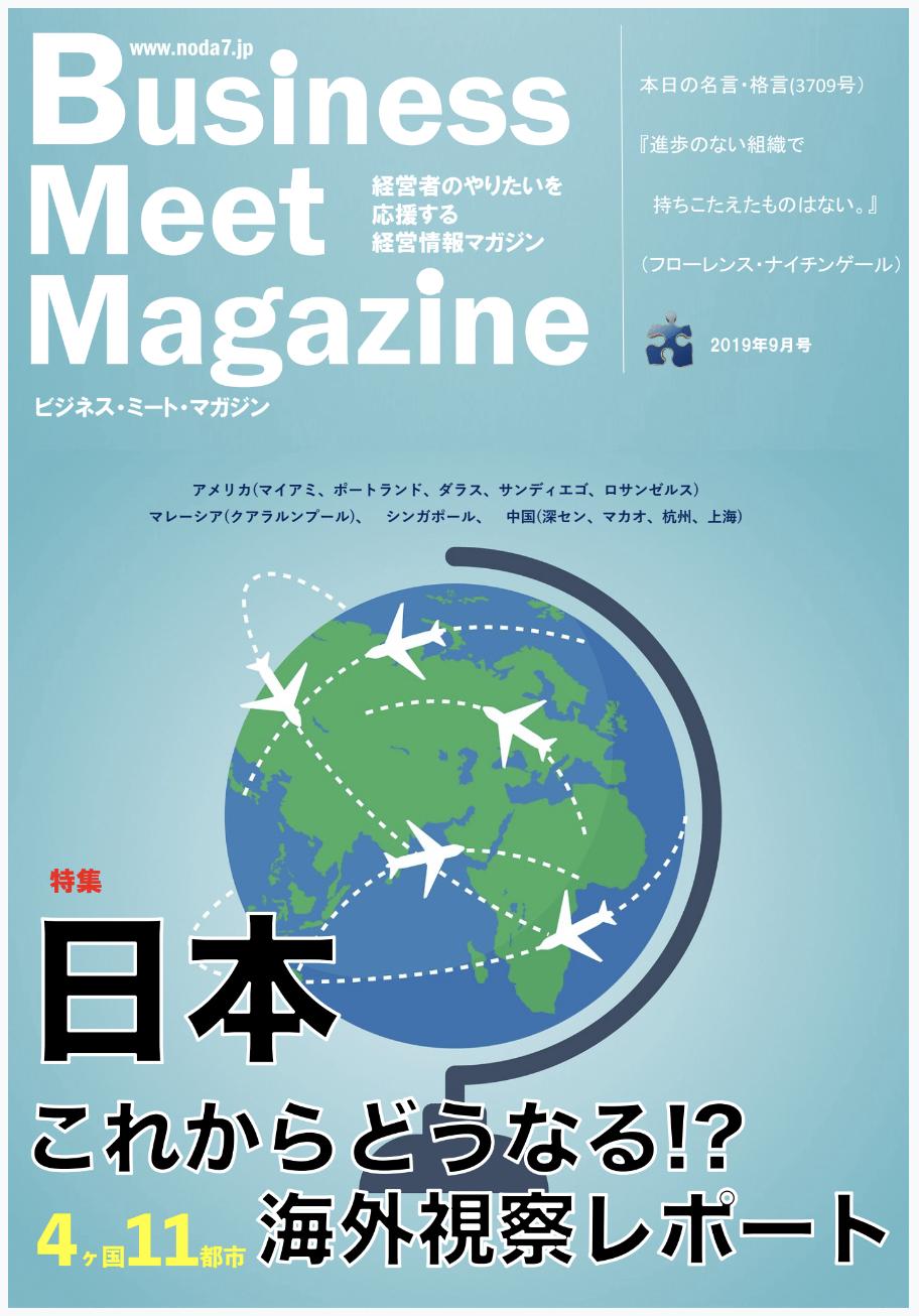 【雑誌】BMM2019年9月号「海外視察特集」