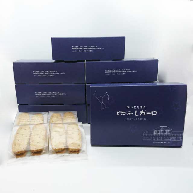 [8箱セット]折尾銘菓 おりをろまん ビスコッティレガーロ