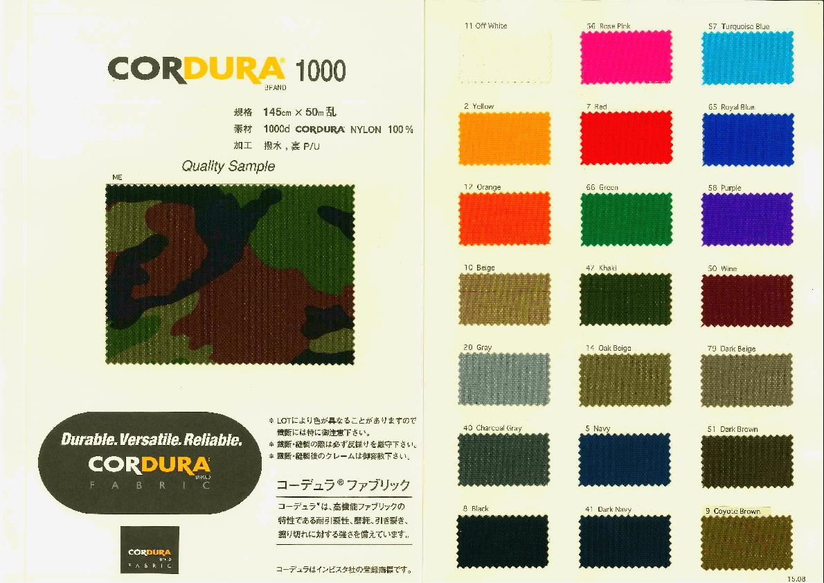 コーデュラ 生地 1000  カラー 50㎝