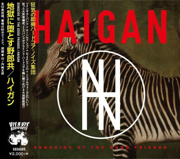 Haigan - Genocide Of The Good Friends = 地獄に堕とす野郎共(CD+bonus DVD)