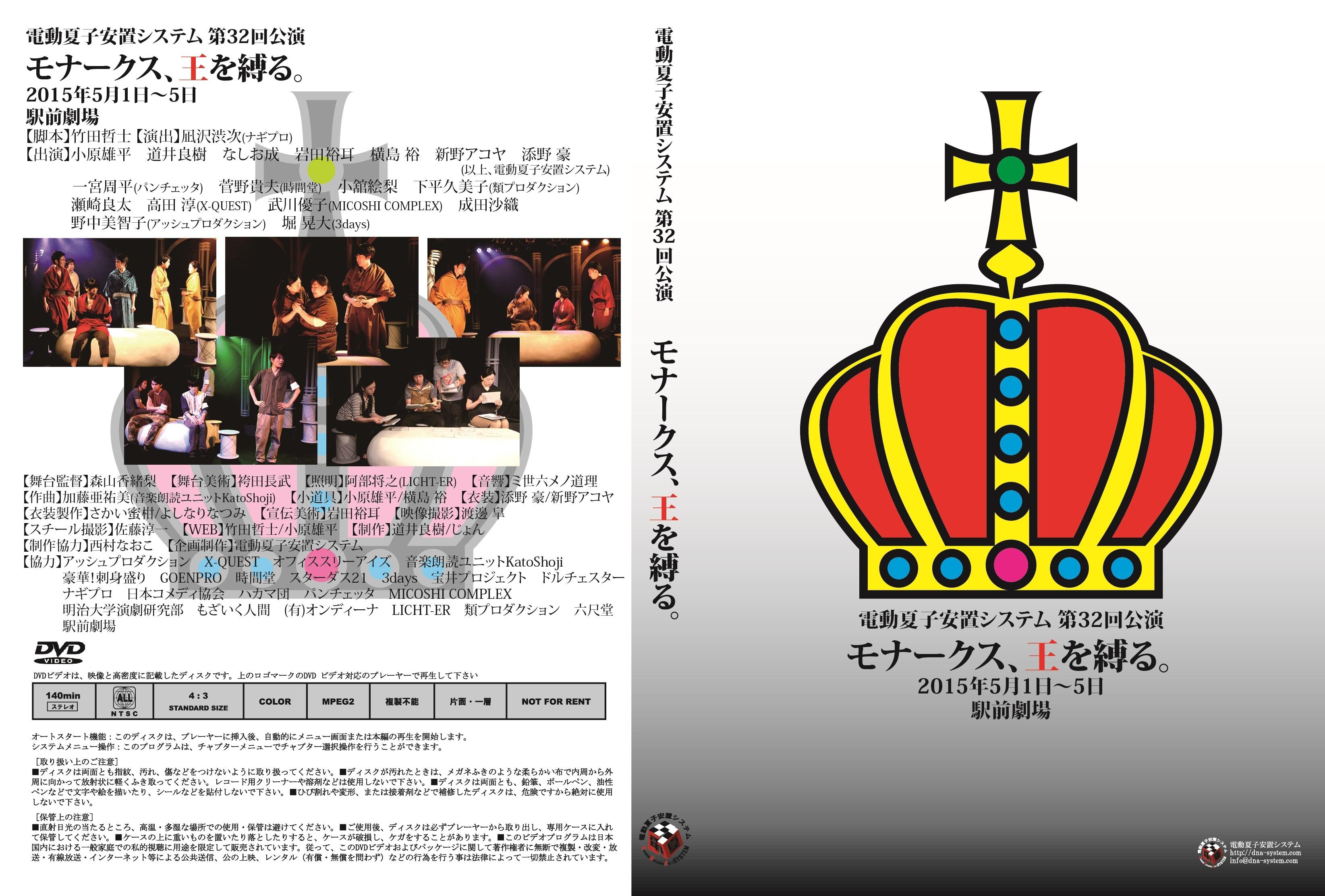 DVD 第32回公演『モナークス、王を縛る。』