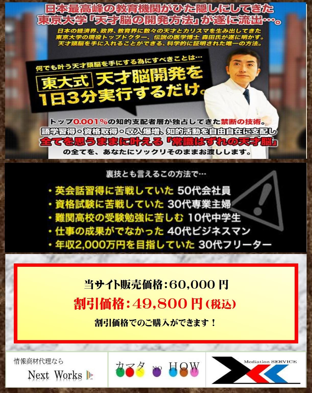 天才脳開発パーフェクトブレイン【東大医師監修】