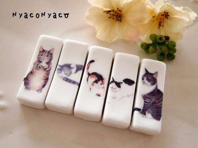 猫の箸置き 5点セット
