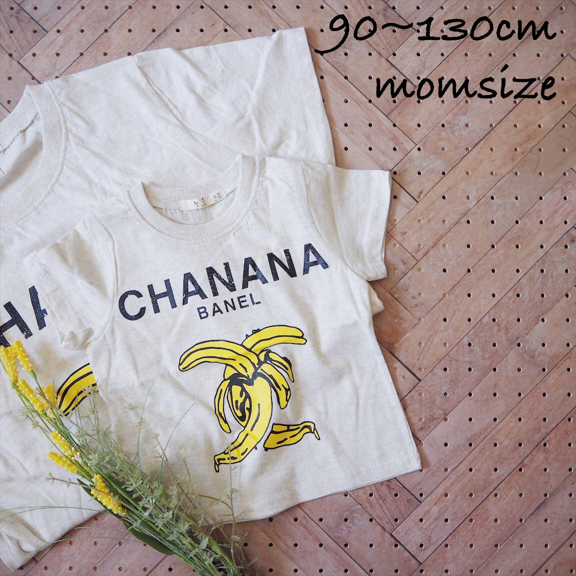 【ママサイズ】夏の親子リンクコーデしましょ♪シャナナTシャツ