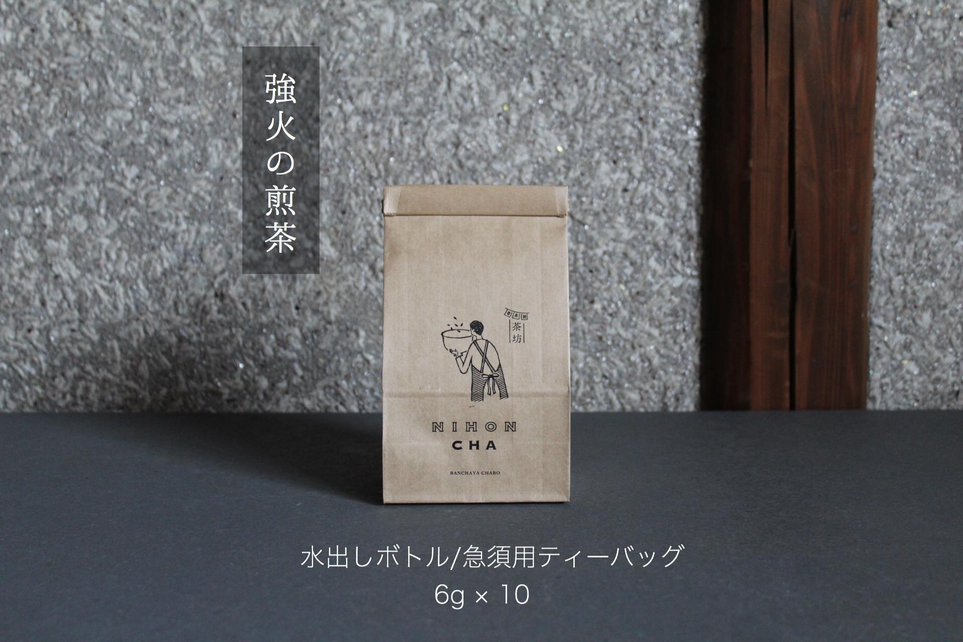 水出しボトル/急須用ティーバッグ 10個入(6種より)