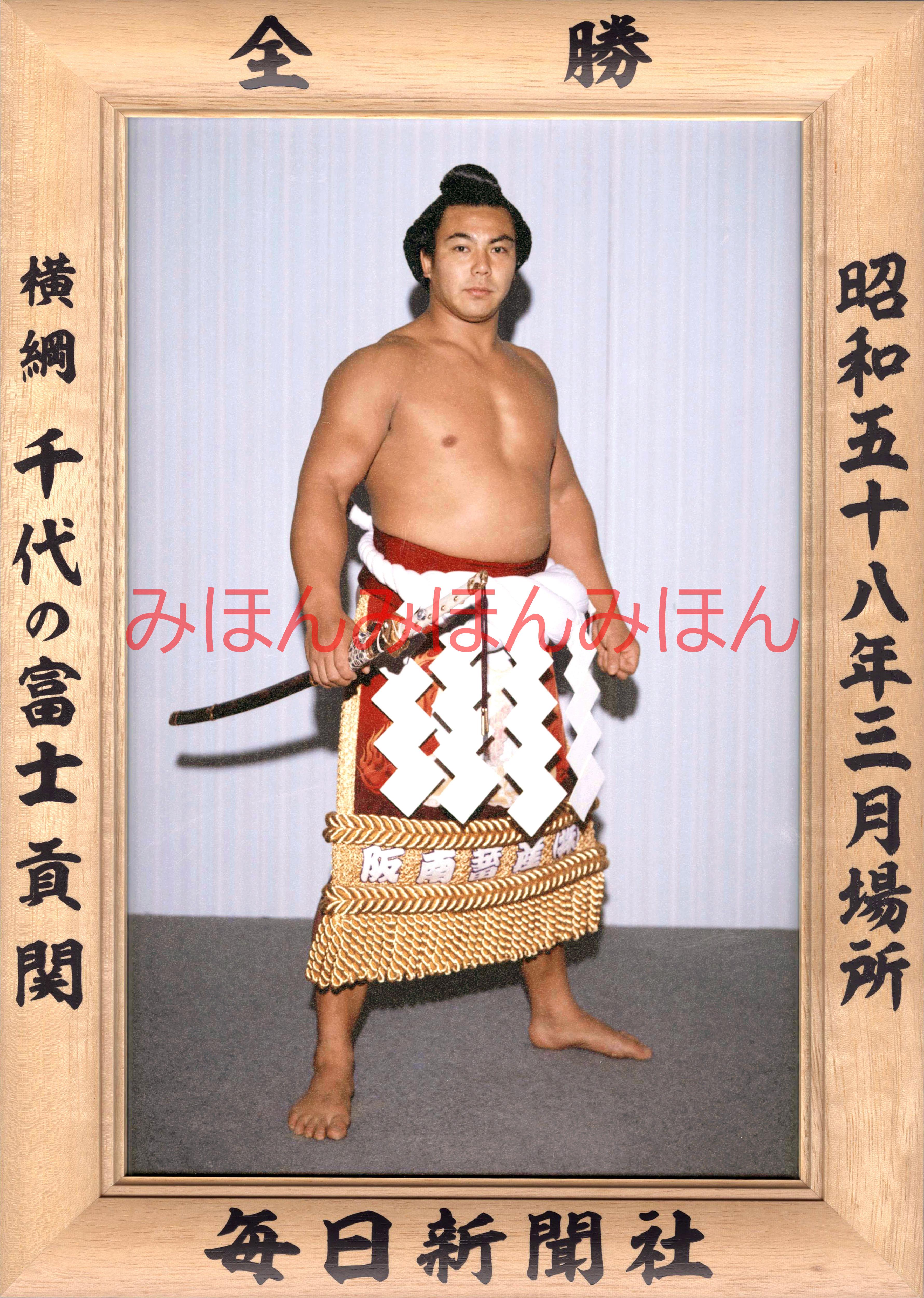 昭和58年3月場所全勝 横綱 千代の富士貢関(8回目の優勝)