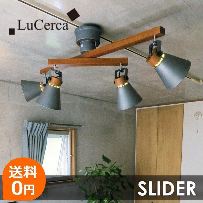 照明 SLIDER 4灯シーリングスポットライト 全4色