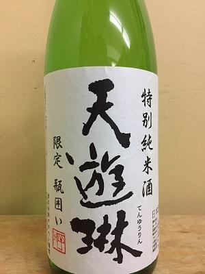 天遊琳 特別純米 瓶囲い 1.8L
