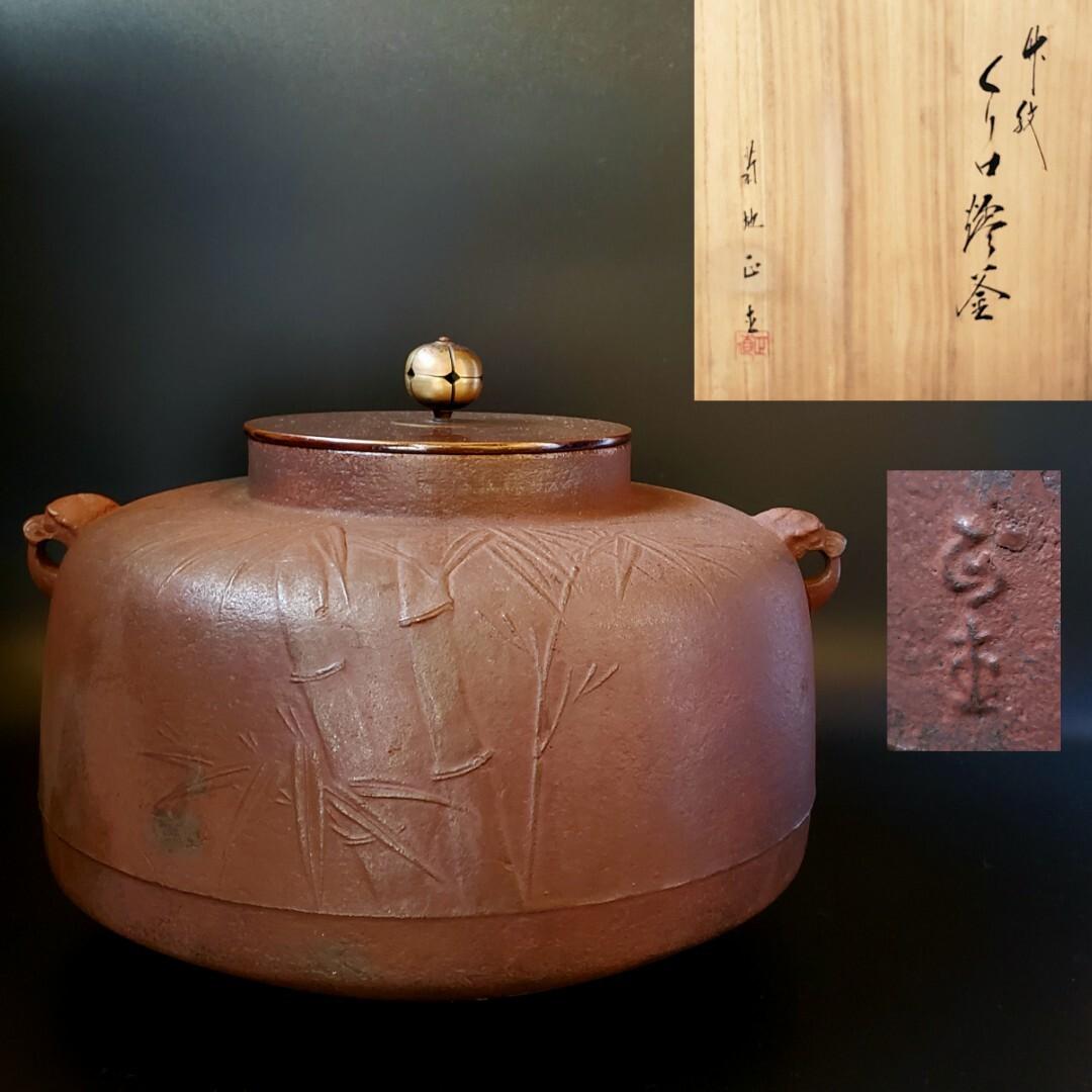 茶道具 繰口 竹地紋 炉用 釜 菊地正直 共箱 鋳物 山形 茶釜 湯沸し