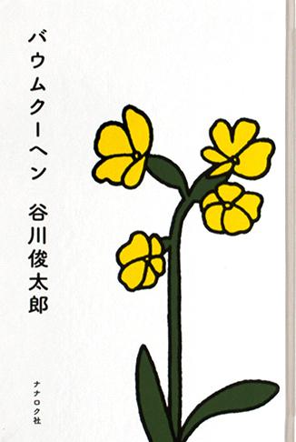 バウムクーヘン/谷川俊太郎