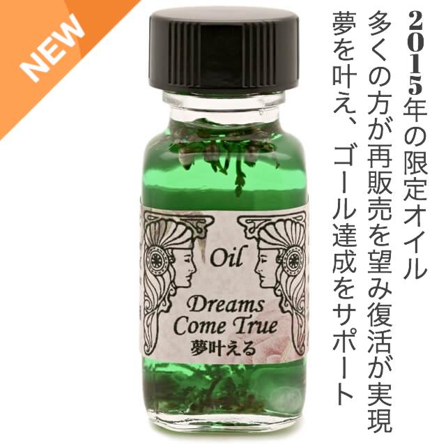 ドリームカムトゥルー メモリーオイル 夢を叶える 願い・夢を叶えチャンスを招く!