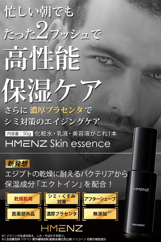 HMENZ(メンズ) オールインワンジェル 50ml