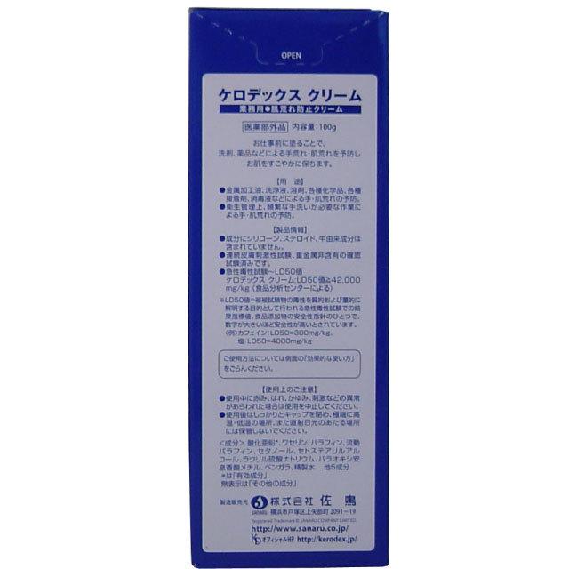 手荒れでお困りの方に!【ケロデックス皮膚保護クリーム】100gチューブタイプ業務用 皮膚保護クリームKERODEX - 画像3