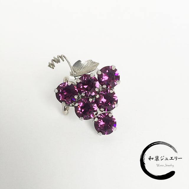 ぶどうの帯留め(大)紫ぶどう(赤ワイン)