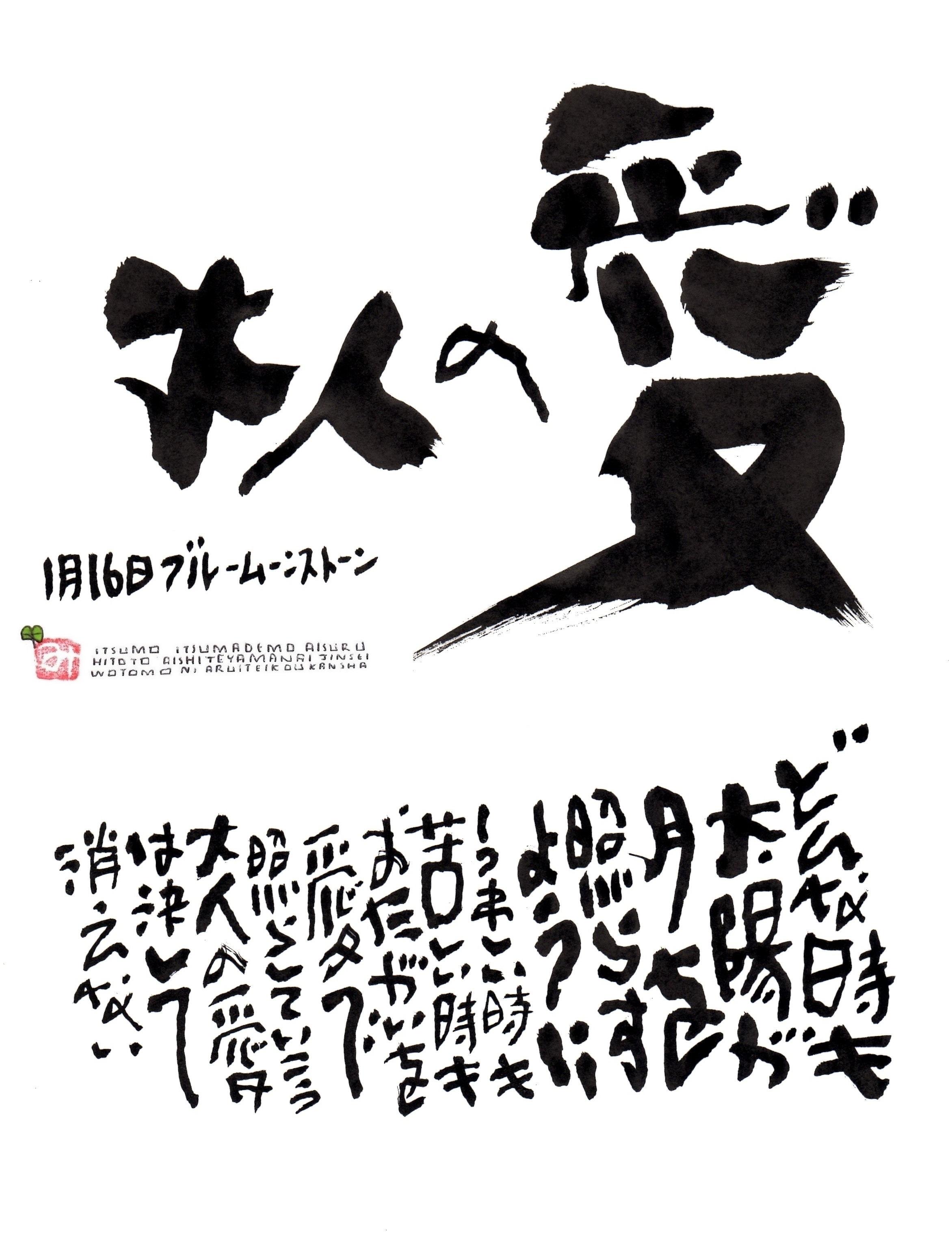 1月16日 結婚記念日ポストカード 【大人の愛】