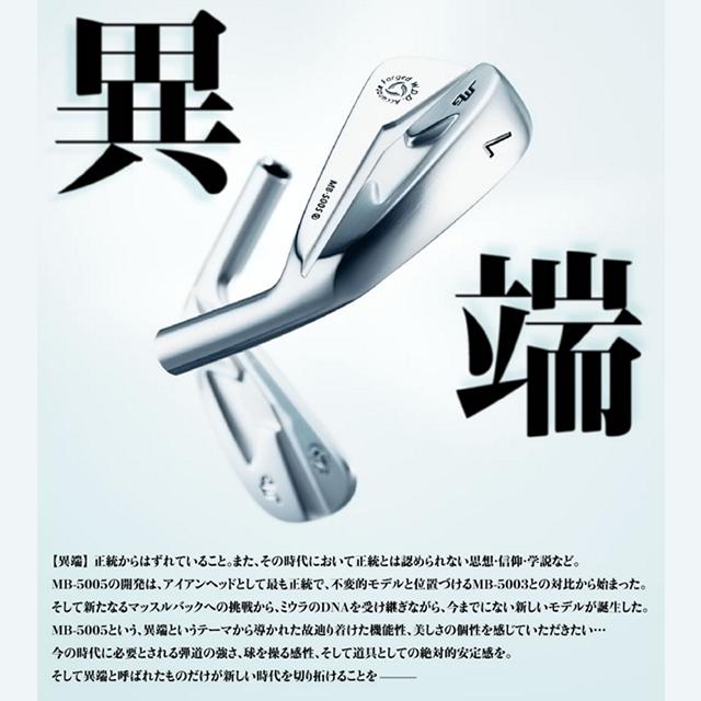 三浦技研 MB-5005 アイアン#4~Pw (標準品)7個セット