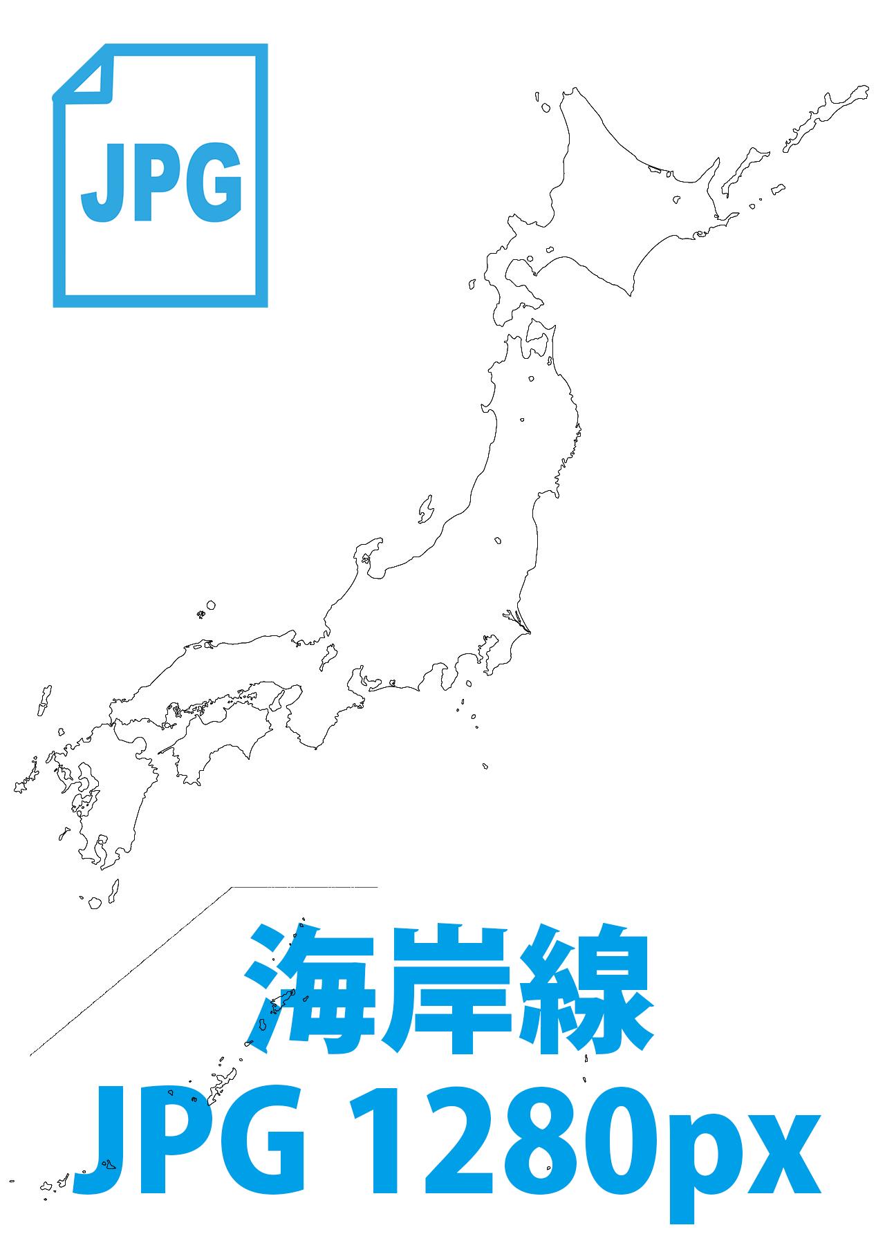 日本地図《海岸線のみ》(画像データ1280px)