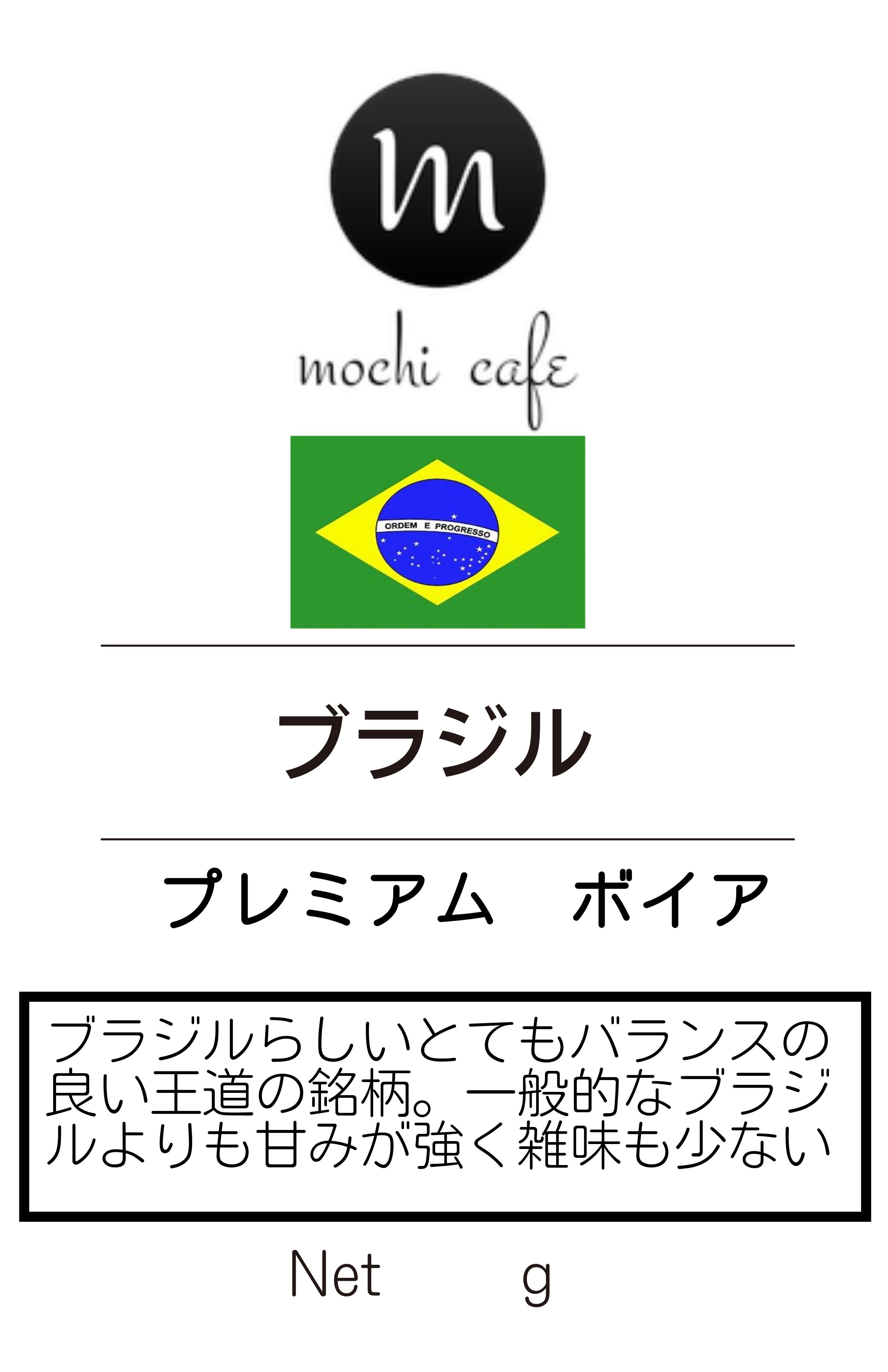 自家焙煎珈琲 ブラジル プレミアムボイア200g