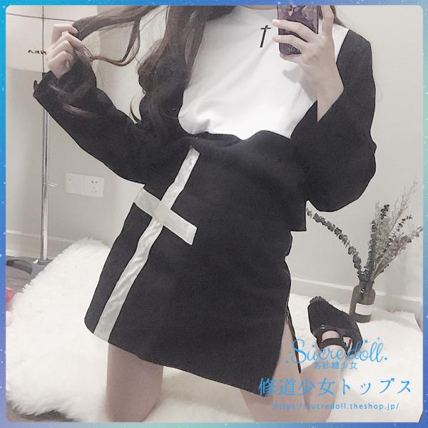 修道少女トップス