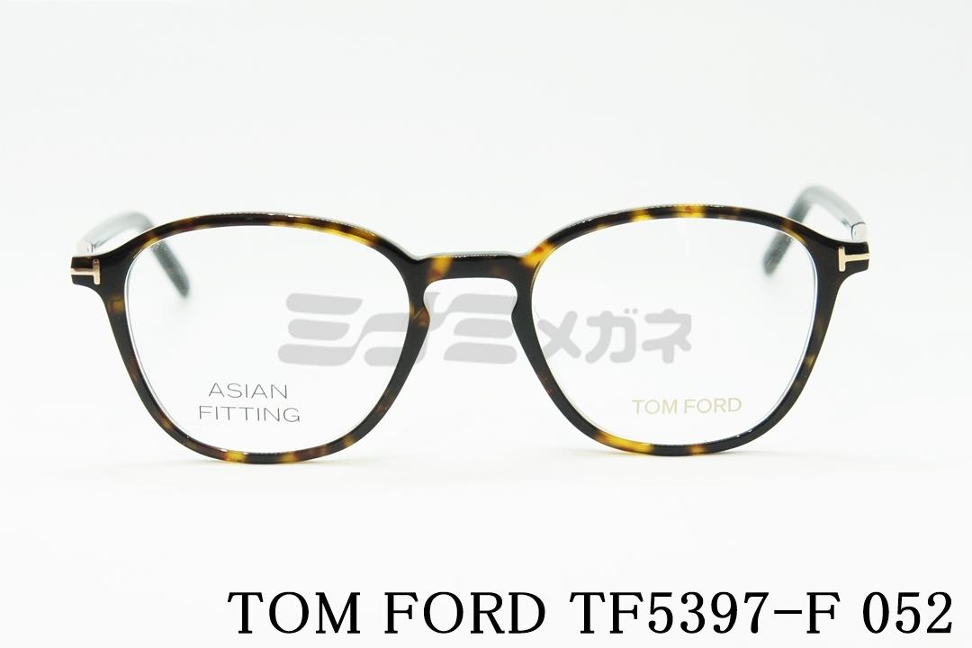 【正規品】TOM FORD(トムフォード) TF5397-F 052 メガネ フレーム ウエリントン クラシカルセルフレーム