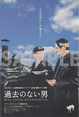 1201 過去のない男(Mies vailla menneisyyttä・L'Homme sans passé)・フライヤー