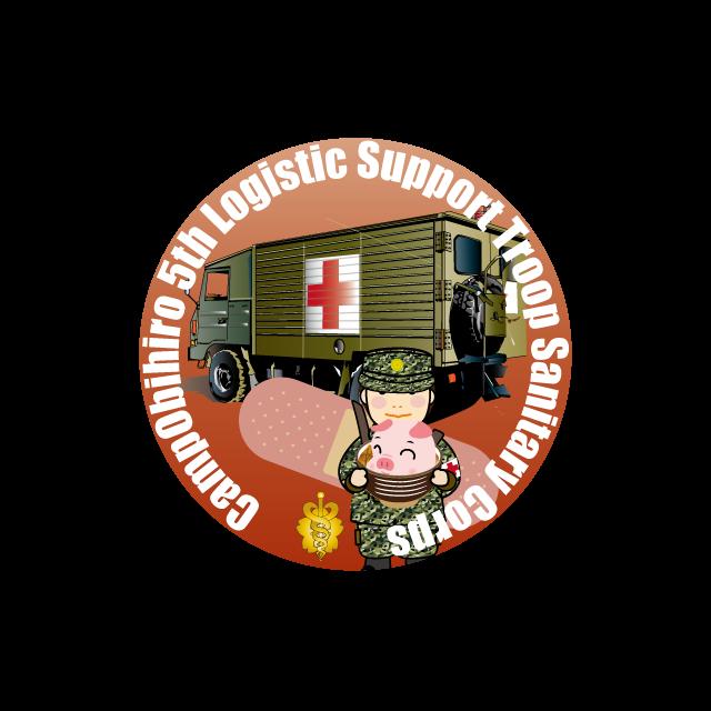 キャンプ帯広第5後方支援隊衛生隊缶バッチ