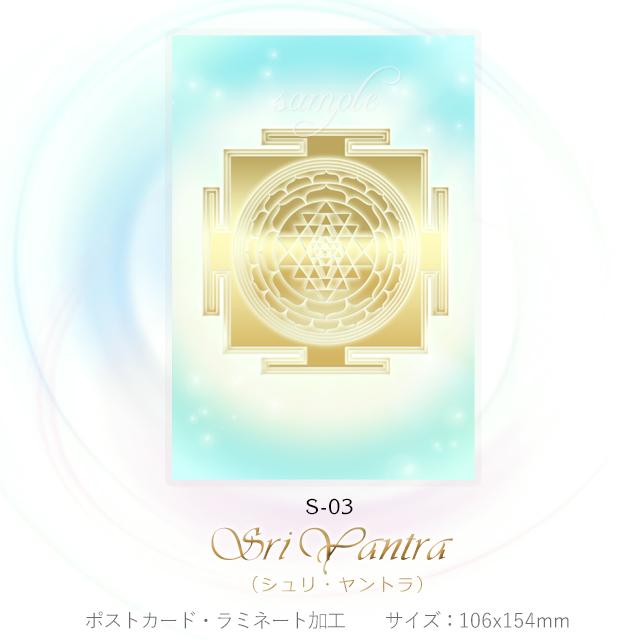 シュリ・ヤントラ 【神聖幾何学エネルギーカード】S-03