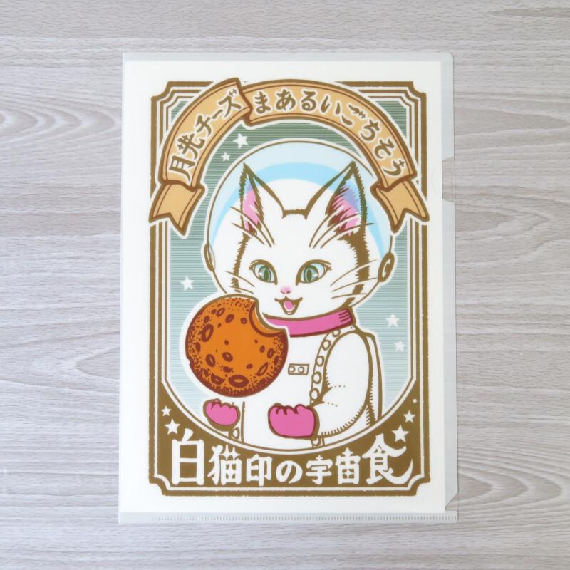 A4クリアファイル - 白猫印の宇宙食 月光味 - 金星灯百貨店