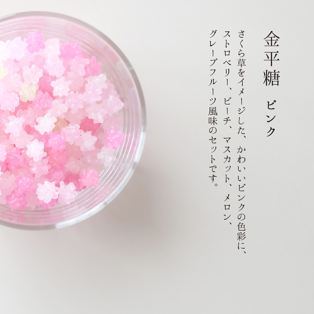 「コウペンちゃん」手摺り型染め小箱 金平糖セット