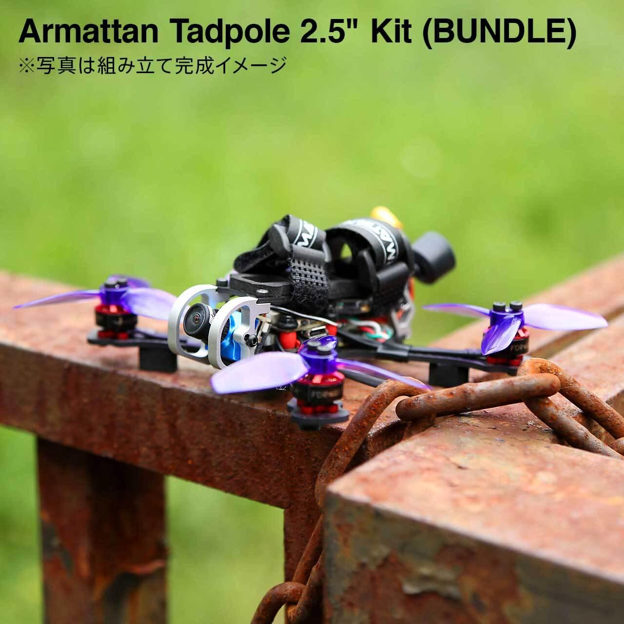 """Armattan Tadpole 2.5"""" Kit (バンドル)"""