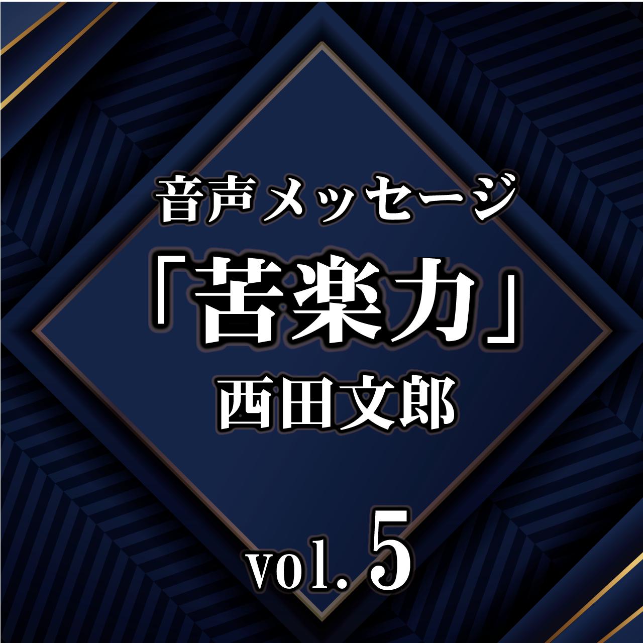 西田文郎 音声メッセージvol.5『苦楽力』