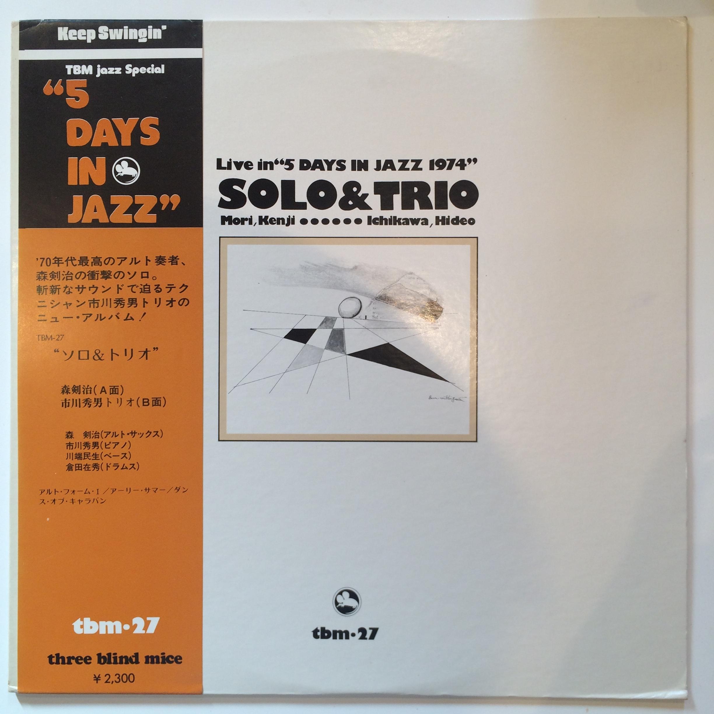 ●森剣治/市川秀男トリオ / SOLO & TRIO