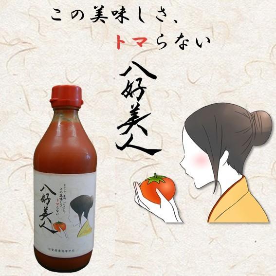 八好美人 トマト発酵食品 佐賀商業高校