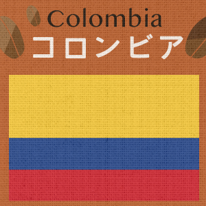 コロンビア・エキセルソ(小袋200g)